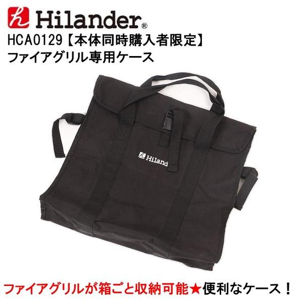 Hilander(ハイランダー) 【本体同時購入者限定】ファイアグリル専用ケース HCA0129 BBQ&七輪&焚火台アクセサリー