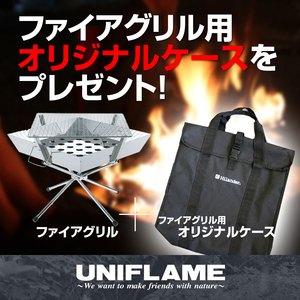 ユニフレーム(UNIFLAME)ファイアグリル【オリジナルケースセット♪】