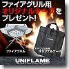 ユニフレーム(UNIFLAME) ファイアグリル【オリジナルケースセット♪】