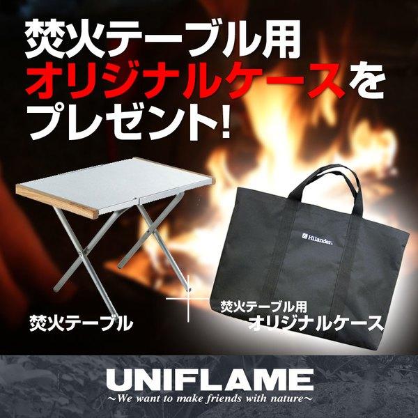 ユニフレーム(UNIFLAME) 焚き火テーブル【オリジナルケースセット♪】 682104+HCA0131 コンパクト/ミニテーブル