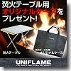 焚き火テーブル【オリジナルケースセット♪】