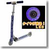 アウトドア&フィッシング ナチュラム【送料無料】JDJAPAN(ジェイディージャパン) JDRAZOR キックボード MS-102LED スケーター ブルー
