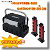 ★バケットマウスBM−5000+ロッドスタンドBM−280 2本 お得な3点セット★  ブラック/レッドブラック