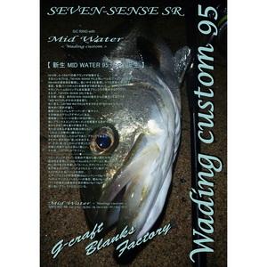 ジークラフトセブンセンス SR MID WATER MWS−952−SR