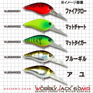 ティガ(TIGA PRODUCTS) WOBBLYJACK(ウォブリージャック) 60MR