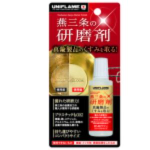 ユニフレーム(UNIFLAME)燕三条の研磨剤