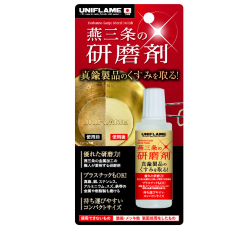 ユニフレーム(UNIFLAME) 燕三条の研磨剤 668047