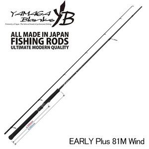 YAMAGA Blanks(ヤマガブランクス) EARLY(アーリー)プラス 81M ワインド