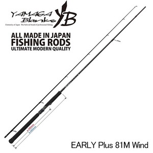 YAMAGA Blanks(ヤマガブランクス)EARLY(アーリー)プラス 81M ワインド