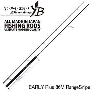 YAMAGA Blanks(ヤマガブランクス)EARLY(アーリー)プラス 86M レンジスナイプ