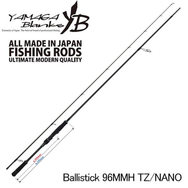 YAMAGA Blanks(ヤマガブランクス) Ballistick(バリスティック) 96MMH TZ/NANO 8フィート以上