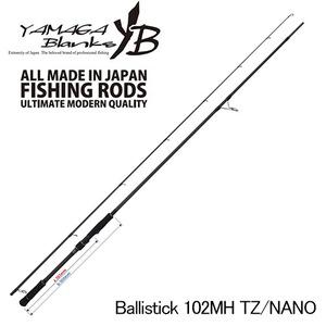 YAMAGA Blanks(ヤマガブランクス) Ballistick(バリスティック) 102MH TZ/NANO 8フィート以上