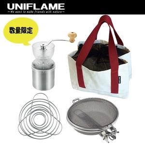 ユニフレーム(UNIFLAME) UFコーヒーセット パーコレーター&バネット