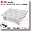 Hilander(ハイランダー) アルミロールテーブル コンパクト(スリム収納)