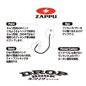 ZAPPU(ザップ) ドロップフック ネコリグSP