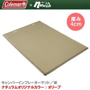 Coleman(コールマン) キャンパーインフレーターマット/W【ナチュラムオリジナルカラー】 2000030373 インフレータブルマット