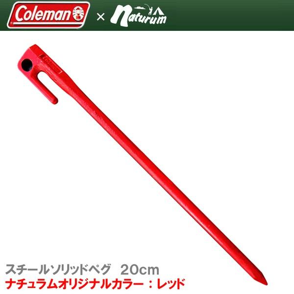 Coleman(コールマン) スチールソリッドペグ 20cm/1pc【ナチュラムオリジナルカラー】 2000030411 ペグ