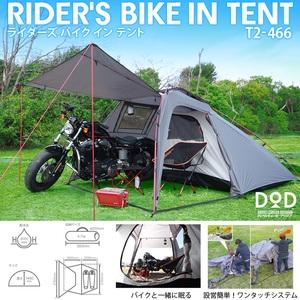DOD(ディーオーディー) ライダーズバイクインテント T2-466