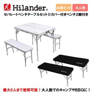 Hilander(ハイランダー)セパレートベンチテーブルセットII カバー付きベンチ2脚付き 8人用
