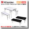 Hilander(ハイランダー) セパレートベンチテーブルセットII カバー付きベンチ2脚付き 8人用