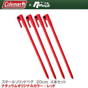 Coleman(コールマン)スチールソリッドペグ 20cm/4pc【ナチュラムオリジナルカラー】