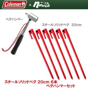 Coleman(コールマン) スチールソリッドペグ 20cm/6pc+ペグハンマー【ナチュラムオリジナルカラー】