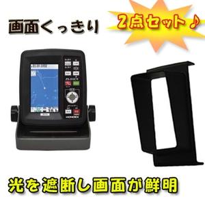 HONDEX(ホンデックス)GPS内蔵ポータブル魚探 PS-511CN-W(西日本)+遮光フード【画面くっきりセット】