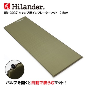 Hilander(ハイランダー) キャンプ用インフレーターマット 2.5cm UB-3037 インフレータブルマット