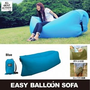 ALL ABOUT ACTIVITY(オールアバウトアクティビティ) Easy Baloon Sofa -TOYSOFA-(イージーバルーンソファー) ブルー SFZ0101