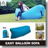 ALL ABOUT ACTIVITY(オールアバウトアクティビティ) Easy Baloon Sofa —TOYSOFA—(イージーバルーンソファー)