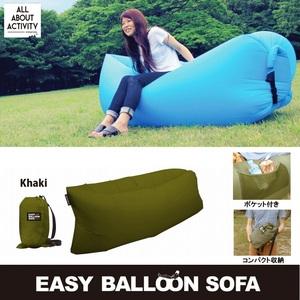 ALL ABOUT ACTIVITY(オールアバウトアクティビティ) Easy Baloon Sofa -TOYSOFA-(イージーバルーンソファー) カーキ SFZ0103
