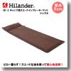 キャンプ用スエードインフレーターマット(枕付きタイプ) 5.0cm シングル ブラウン