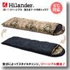 Hilander(ハイランダー) リバーシブル 洗えるフード付きシュラフ(5度対応)【シミ改善済み】
