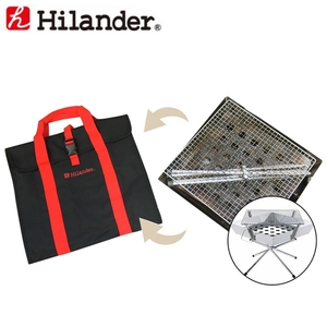 Hilander(ハイランダー)ファイアグリル キャリングケース