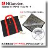 Hilander(ハイランダー) ファイアグリル キャリングケース