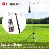 Hilander(ハイランダー) ランタンスタンド HCA0149 ランタンスタンド&ハンガー