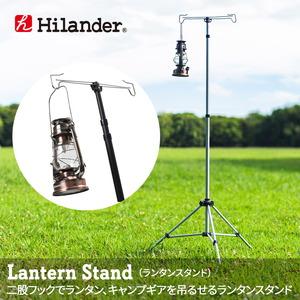 Hilander(ハイランダー) ランタンスタンド HCA0149 ランタンスタ���ド&ハンガー