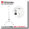 Hilander(ハイランダー) ランタンスタンド