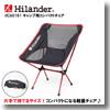 Hilander(ハイランダー) アルミコンパクトチェア