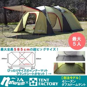 【送料無料】TENT FACTORY(テントファクトリー) 4シーズンダブルドームテント スタートパッケージ【別注モデル】 TF-4SDD-N