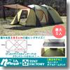 4シーズンダブルドームテント スタートパッケージ【別注モデル】