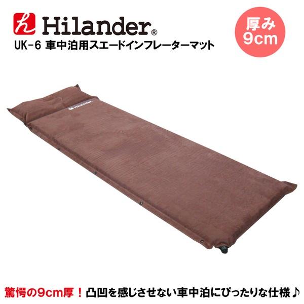 Hilander(ハイランダー) 車中泊 スエードインフレーターマット(枕付きタイプ) 9.0cm UK-6 インフレータブルマット