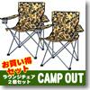 キャプテンスタッグ(CAPTAIN STAG) キャンプアウト ラウンジチェア×2 カモフラージュ 【お得な2点セット】