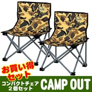 キャプテンスタッグ(CAPTAIN STAG)【お得な2点セット】キャンプアウト コンパクトチェア×2 カモフラージュ キャンプ
