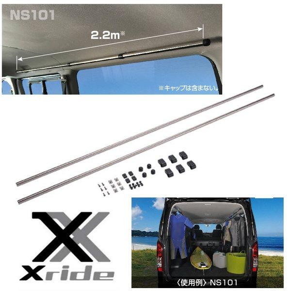 カーメイト(CAR MATE) Xride(クロスライド) サイドバー ハイエース&キャラバン用 NS101 NS101 収納ケース・ハンガー