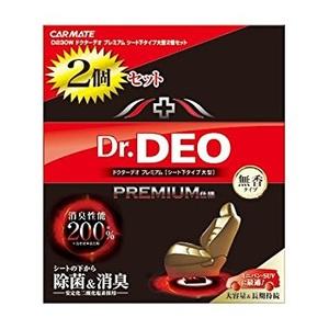 カーメイト(CAR MATE) Dr.DEO ドクターデオ プレミアム シート下タイプ 大型 2個セット D230W D230W 消臭剤