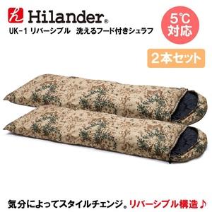 Hilander(ハイランダー)リバーシブル 洗えるフード付きシュラフ(5度対応)【シミ改善済み】【お得な2点セット】