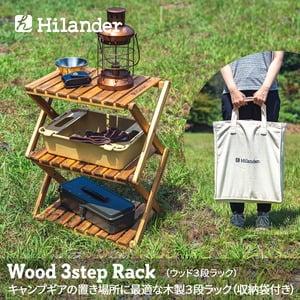 【送料無料】Hilander(ハイランダー) 木製3段ラック 460 専用ケース付き ブラウン UP-2549