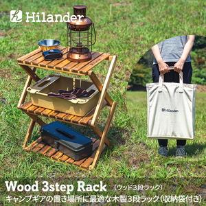 Hilander(ハイランダー) ウッド3段ラック 460 専用ケース付き UP-2549 ツーバーナー&マルチスタンド