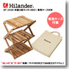 Hilander(ハイランダー) ウッド3段ラック 460 専用ケース付き